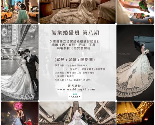 婚攝課程 婚禮記錄