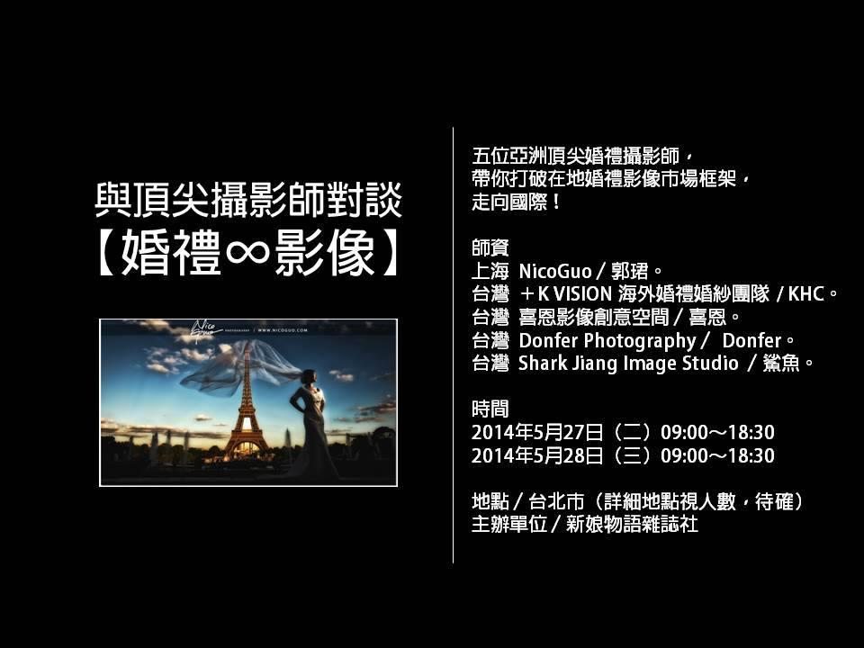 +K VISION ,婚攝鯊魚,喜恩,郭珺,Donfer,新娘物語