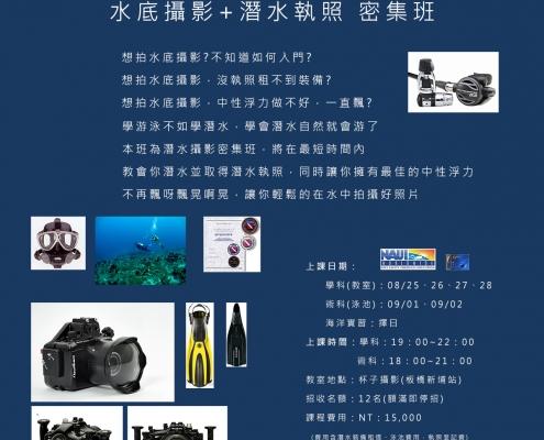 水下攝影,潛水執照